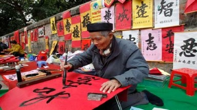 Confucian teachers gather to promote calligraphic culture
